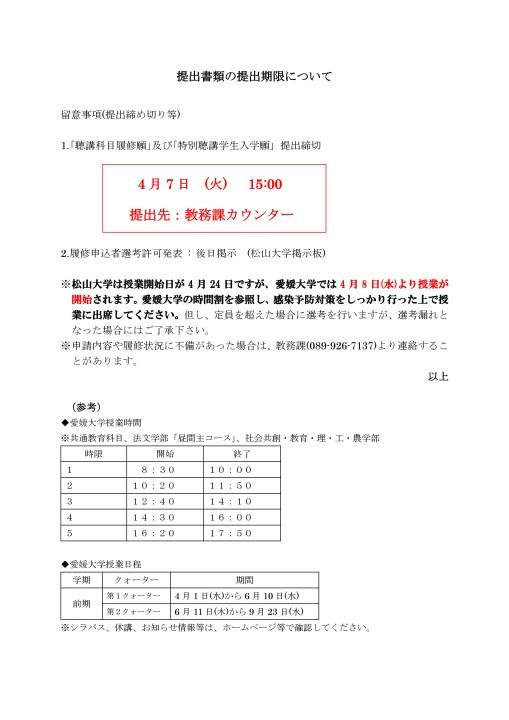 授業 愛媛 日程 大学