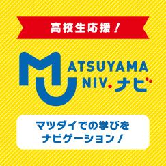 MATSUYAMA UNIVナビ