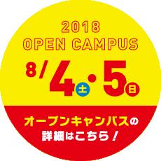 OPEN CAMPUS2017 8/4土・8/5日