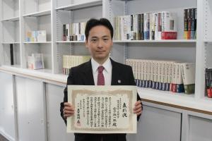 法学部宮下雄一郎准教授が第2回...