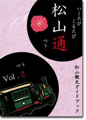 いくたびくるたび松山通(vol.2)の内容紹介
