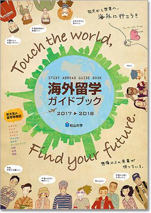 海外留学ガイドブック