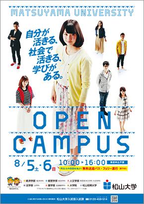 松山大学オープンキャンパス2017のチラシ画像