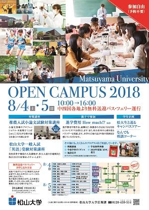 松山大学オープンキャンパスチラシ