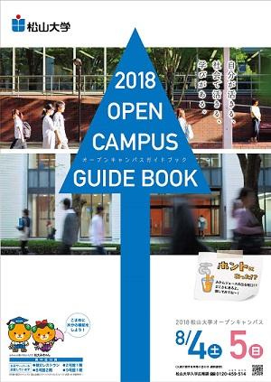 松山大学オープンキャンパスガイドブック