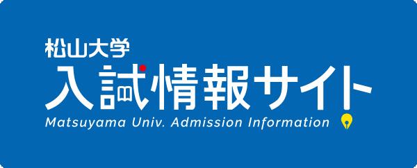 松山大学入試情報サイト