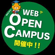 オープンキャンパス開催