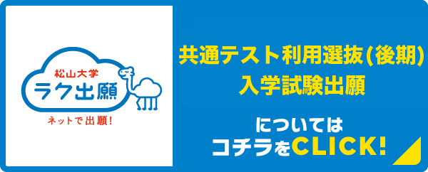 共通テスト利用選抜(後期)入学試験出願
