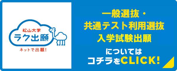 一般選抜・共通テスト利用選抜入学試験出願